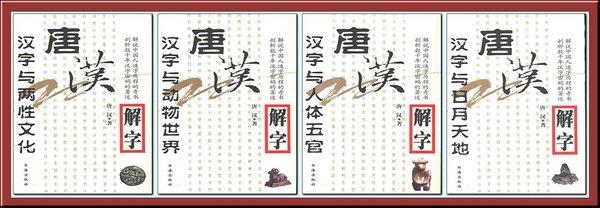 《唐汉解字全四册》[PDF]扫描版