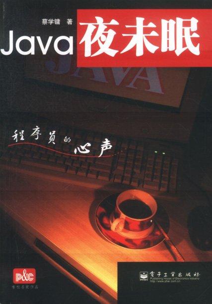 《java高清pdf书籍大杂烩 1.23更新5本》 - very