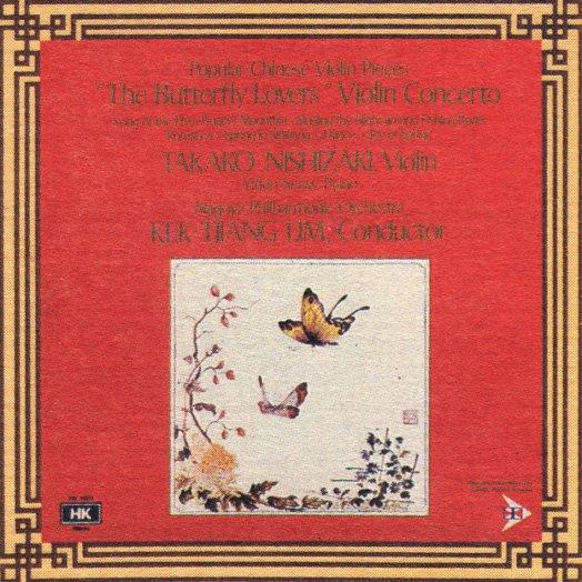 简介:  作曲:陈钢 / 何占豪 演奏:西崎崇子 Takako Nishizaki 指挥:林克昌 Kek-Tjiang Lim 乐团:名古屋爱乐乐团 Nagoya Philharmonic Orchestra 录音时间:1978 CD编号:8.240158 G 资源出处:my own cd 专辑介绍: 《梁山伯与祝英台》是中国作曲家陈钢与何占豪于1959年在上海音乐院当学生时,为了响应当时国内倡议的交响音乐民族化方针,取材自越剧黄梅调中的同名故事及旋律,加以改编创作而成。全曲以三个段落的形式将故事中楼