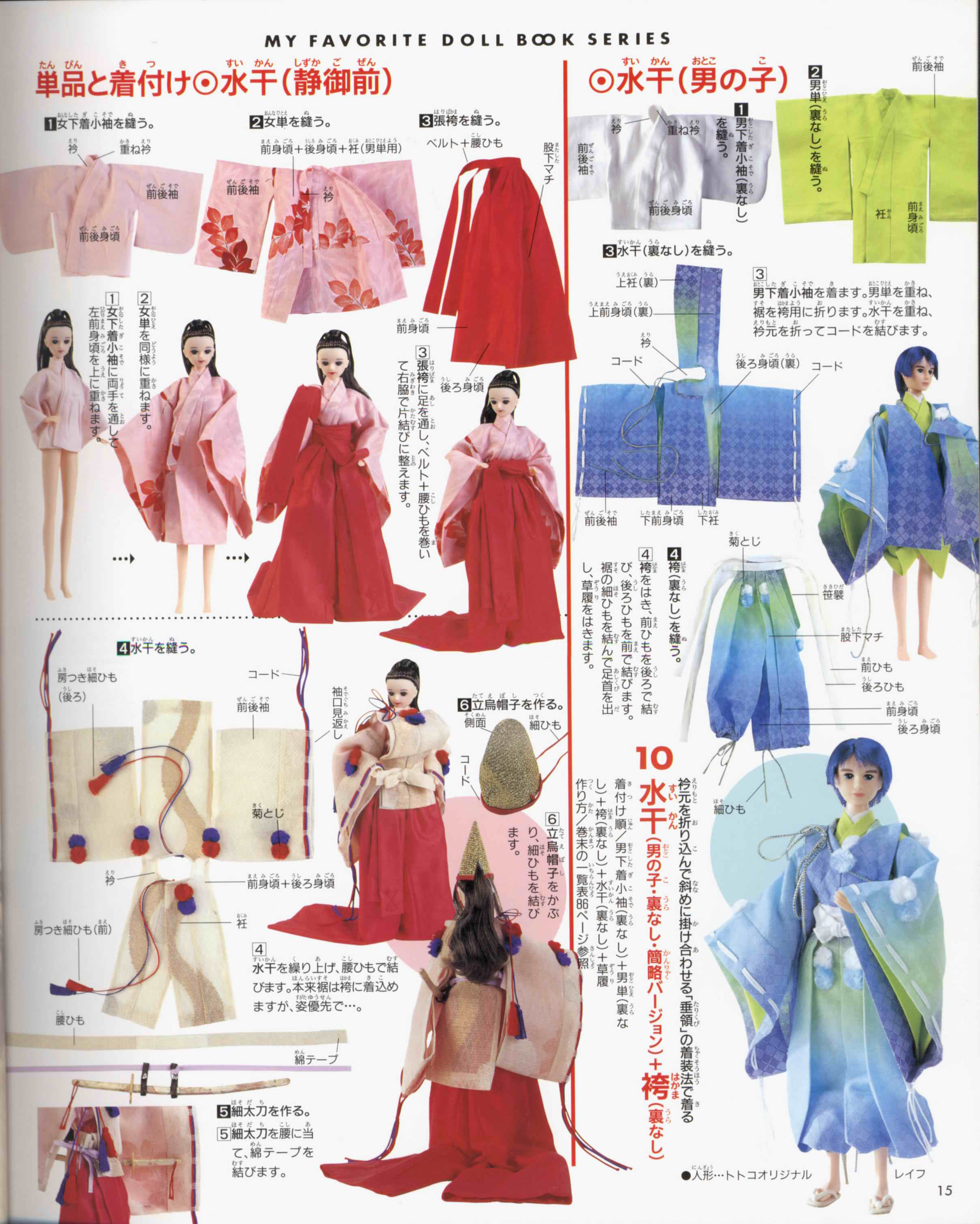 《芭比娃娃华丽服式制作(更新至jenny,licca)》