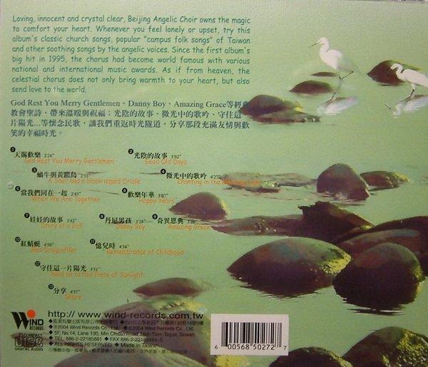 北京天使合唱团 -《光阴的故事》[ape]