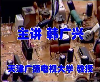 《电子元器件与实用电路基础